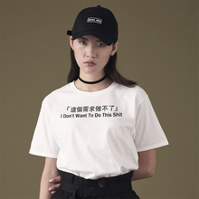 The need for original design and creative writing can't make a trendy woman's T-shirt with loose collar and short sleeves
