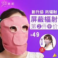 Minnie radiation mask mask mask autumn and winter men and women with anti-computer radiation mask mask breathable four seasons