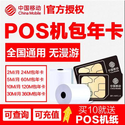 移动poss机流量卡全国流量pos卡gps定位卡包年卡手机套餐60M流量