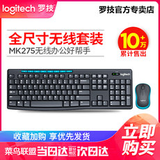 Logitech MK275 wireless keyboard and mouse set game waterproof mouse and keyboard MK235 notebook desktop computer office