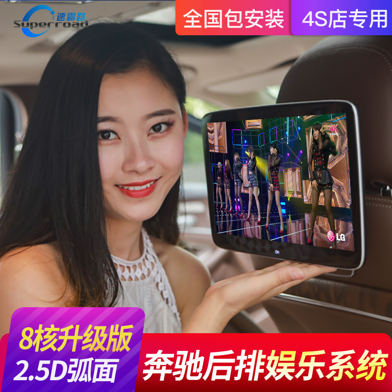 奔驰新E级改装e300l/V260L/C级GLC后排娱乐系统车载头枕屏显示器