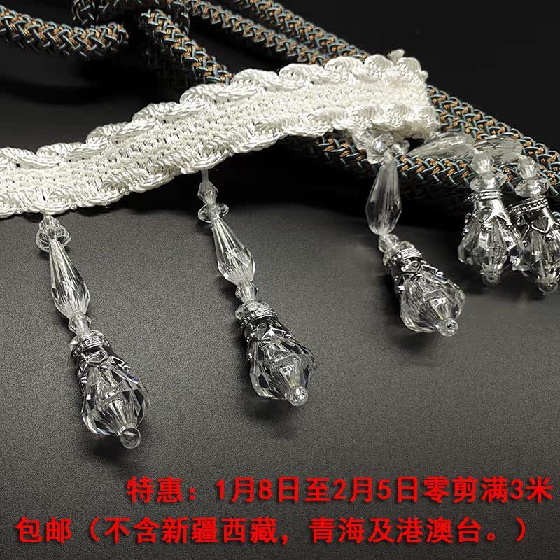 3米包邮欧式窗帘花边拼接辅料珠子边坠水晶珠子窗纱吊坠装饰吊珠