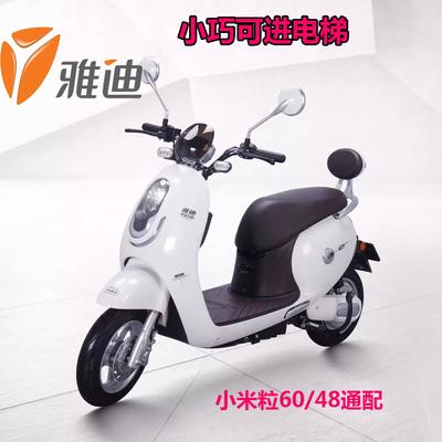 只售合肥】雅迪电动车正品新款进电梯时尚电瓶车踏板小米粒电摩哪款好