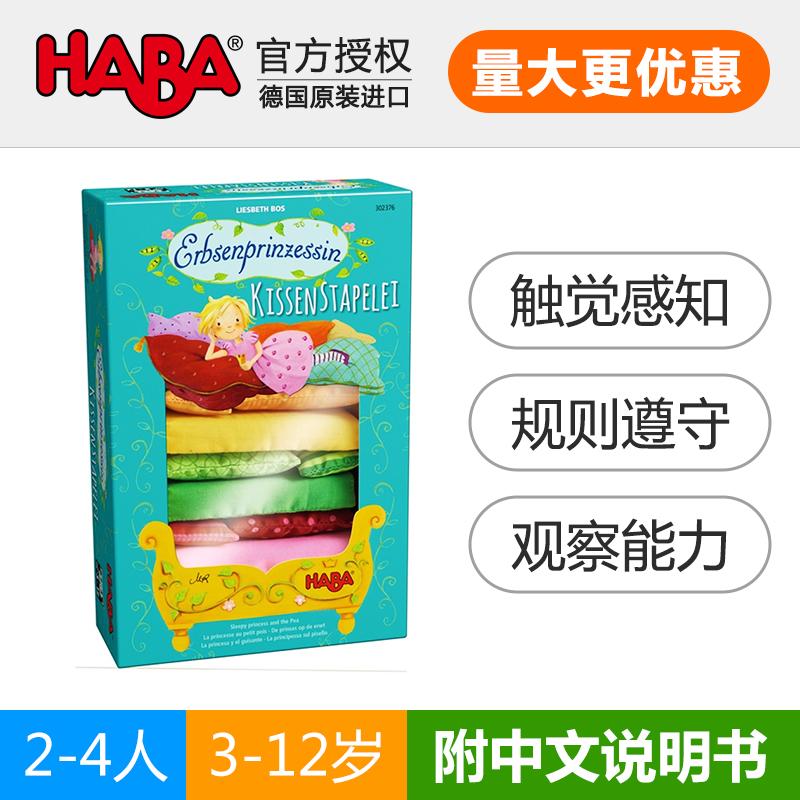 德國haba原裝進口302376/4472 豌豆公主-鋪床 兒童益智早教桌游戲