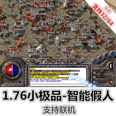 热血传奇单机版 1.76纯金币 假人版本 可联网 特色复古服务端游戏