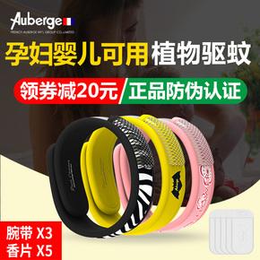 法国Auberge艾比驱蚊手环成人儿童宝宝驱蚊神器随身防蚊手环户外