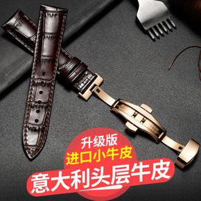 智盛手表带男女真皮带配件蝴蝶扣代用美度天梭浪琴西铁城ck依波路