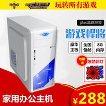 DVD160G2GE8400双核四核二手台式电脑主机联想开天启天