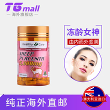 Sheep placenta capsule imported from Australia Healthy care cosmetology wrinkle female ovary anti-aging 100
