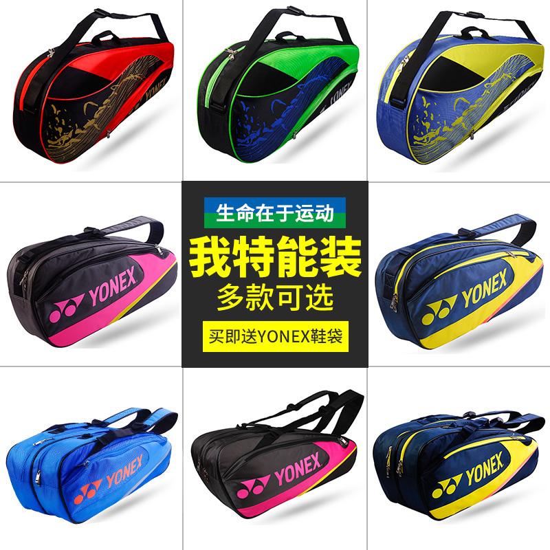 尤尼克斯羽毛球包单肩双肩背包男女款支3/6只装yy网球拍袋子套