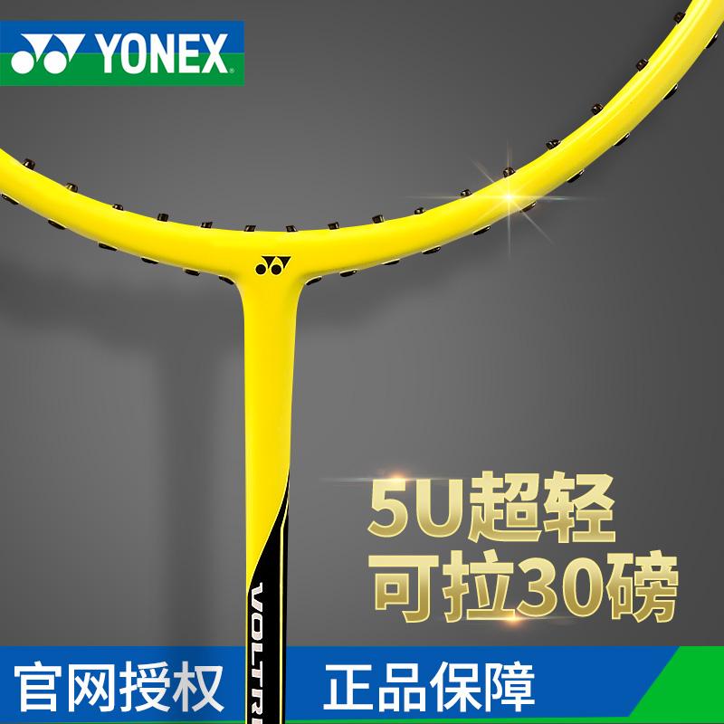 官网正品尤尼克斯羽毛球拍单双拍全碳素5U超轻控球yy进攻型训练