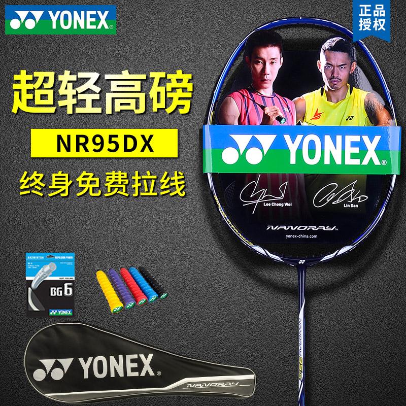官网正品尤尼克斯羽毛球拍单拍全碳素碳纤维yy超轻进攻型 NR95DX