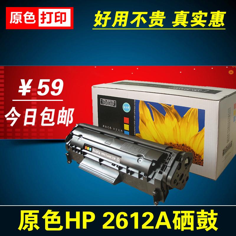 原色12A 兼容惠普Q2612A硒鼓 HP1010 1012 1015 1020 M1005 P1018