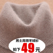 High collar sweater men's sweater winter Korean version handsome fashion thickened loose size men's knitted cashmere sweater