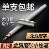 真彩中性笔 学生用刻字签字笔 学生考试用水笔黑笔碳素笔定制logo 磨砂金属笔杆商务签字笔
