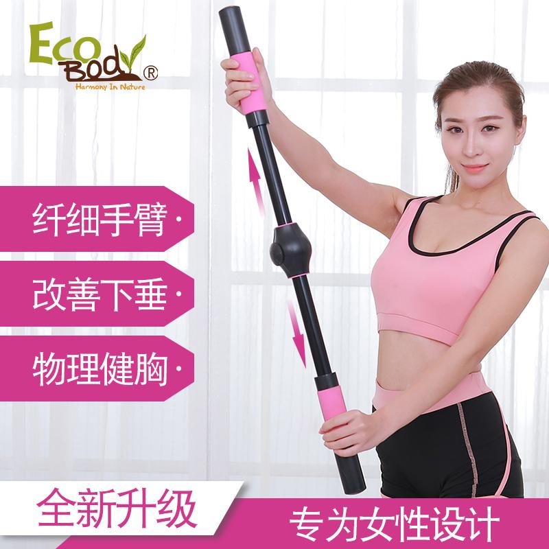 Ecobody拉力器瘦手臂器材锻炼胳膊女性减蝴蝶臂力器健身器材家用