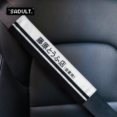 头文字D藤原豆腐店创意安全带护肩套汽车保护套内饰装饰安全带套