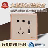 德莱尔开关插座拉丝金一开五孔空调插座VUSB充电双控开关面板套装