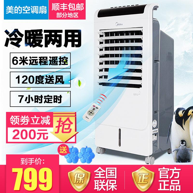 美的空调扇ad120