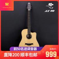 红棉吉他单板民谣吉他41寸面单缺角电箱男木吉他初学者入门学生女
