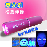 Fluorescent detection lamp 365nm purple light flashlight cosmetic mask UV special detection instrument