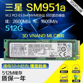 三星SM951a 512G NVME M.2 PCIE SSD MLC固态硬盘 快 PM961 SM961