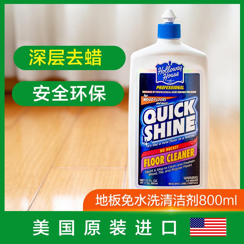 进口好为家实木复合强化地板清洁剂除油不伤地板无异味