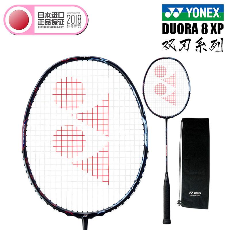 2018秋冬 YONEX 日本进口正品 DUORA8XP速度型强力扣杀羽毛球拍