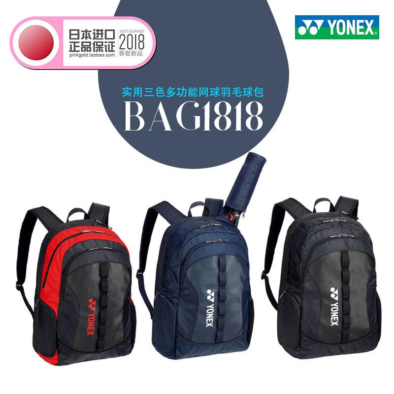 2018春夏 日本进口 YONEX 简约款多功能实用双肩运动羽毛球网球包