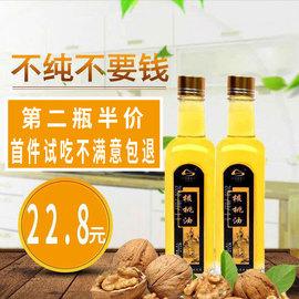 陕西农家初榨野生纯核桃油宝宝小孩食用油无添加120ml包邮图片