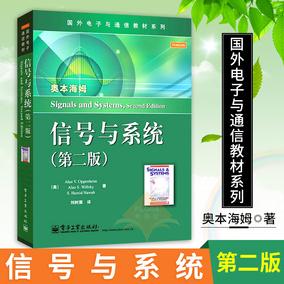 正版 信号与系统 奥本海姆 第二版 考研指导 信号与系统刘树棠西安交通大学 考研通信工程书大学生通信考研教材