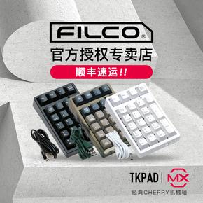 顺丰FILCO/斐尔可TKPad 樱桃茶轴USB机械数字小键盘 银行会计证券
