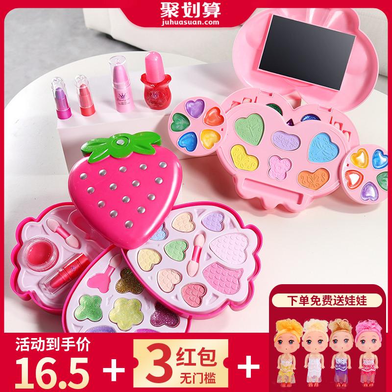 儿童化妆品套装安全无毒小女孩过家家仿真公主宝宝彩妆盒玩具口红