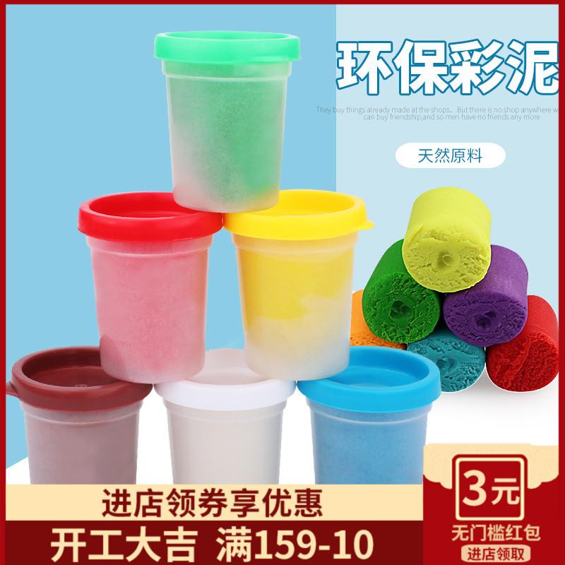 彩泥手工diy橡皮泥3d彩泥套装儿童创意无毒环保粘土6色  (散装)
