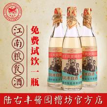 陆右丰酱园槽坊  无锡白酒浓香型50度粮食500ml特价国产高度白酒