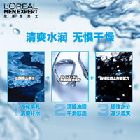 L'Oreal Men's Facial Cleanser Moisturizing Moisturizing Oil Control Toner Washing Makeup Skin Care Set