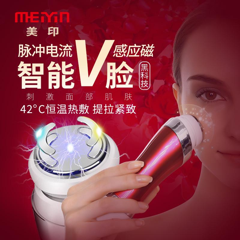 美印瘦脸神器小V脸美容仪脸部按摩仪提拉紧致面部下垂提升按摩器