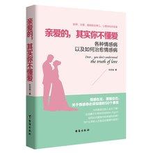 亲爱其实你不懂爱各种情感丙以及如何治愈情感丙恋爱心理学为人处世做妻子智慧亲密关系两姓情感婚姻恋家庭心理学书籍畅销书