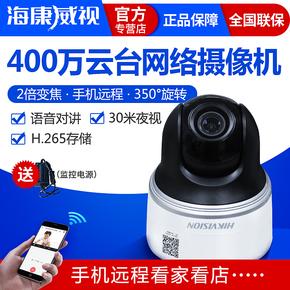 海康威視400萬高清云臺網絡攝像頭監控網絡球機2DC2402IW-D3/W