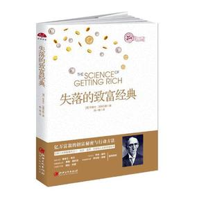 正版书籍 失落的致富经典图文精华版 华莱士·沃特尔斯 :成功是一种观念,致富是一种义务;不靠运气的致富方法论 自我激励 书籍
