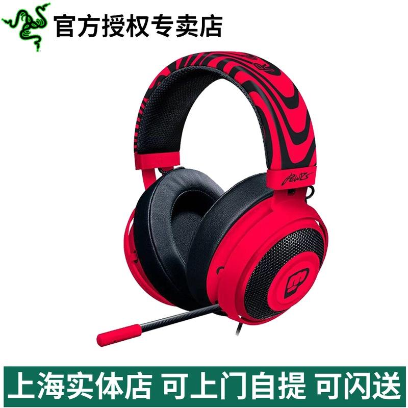Razer/雷蛇北海巨妖专业版V2 PewDiePie定制版红色游戏耳机