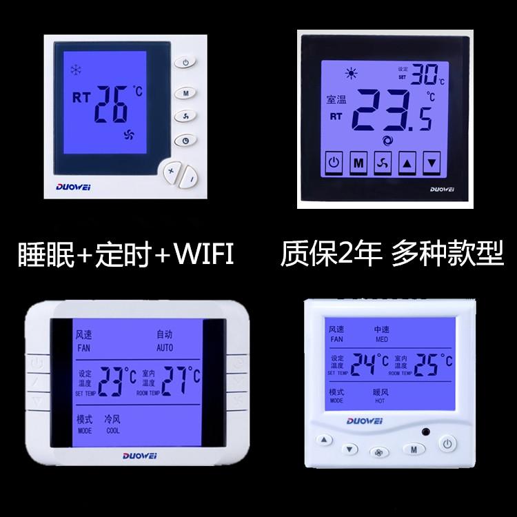 室内温控器温控器