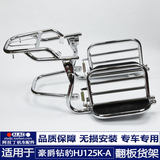 Applicable to the drill Leopard HJ125K-A motorcycle installed folding side turn large shelf pedal rear tail frame conversion accessories