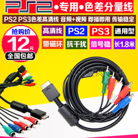 ps3高清线