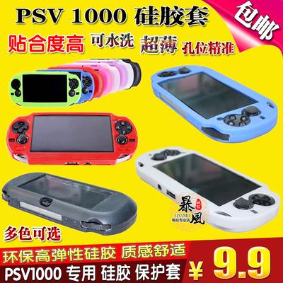 包邮 PSV1000硅胶套 PSV硅胶套保护软套 PSV 硅胶套 防滑套 配件