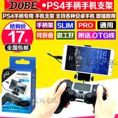 包邮 安卓手机支架 PS4手柄转手机 PS4手柄夹子 PS4手柄手机支架
