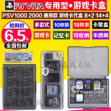 2000 PSV游戏 18合1卡带盒 记忆卡收纳盒 包邮 PSV1000 PSV卡盒