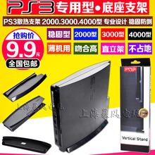 散热支架PS3 包邮 4000支架 2000型支架 PS3底座 3000 PS3支架PS3