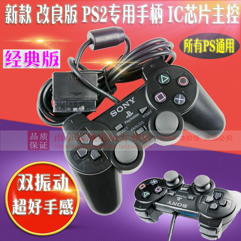 包邮 PS2震动手柄PS2振动手柄PS2游戏手柄PS2手柄USB电脑转接器