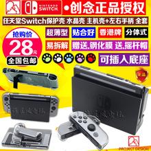 包邮 创念正品 Switch水晶壳 NS保护壳 分体水晶盒 主机套 手柄壳